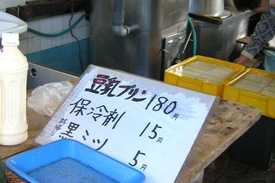 増田屋豆腐店~ぶるっぶるんっの、豆乳プリン。