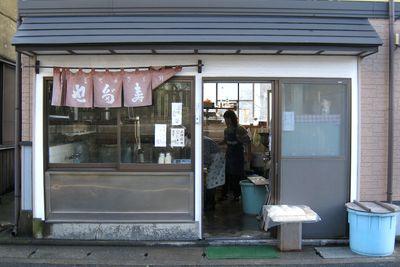 増田屋豆腐店。