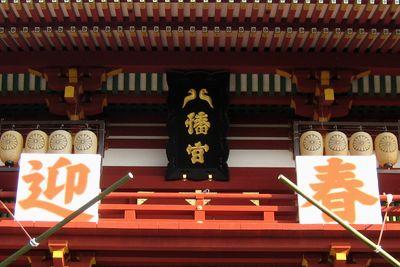 鶴岡八幡宮~元始祭。