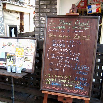 Le Point Questル・ポワン ウェスト~15分の、コーヒーと紅茶。