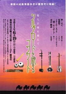 2011年6月19日(日)りゅーとぴあ能楽堂で聞く、シルクロードを旅するコンサート