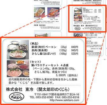 山口県の物産品 表紙
