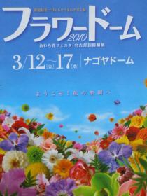 2010_0315フラワードーム名古屋0126