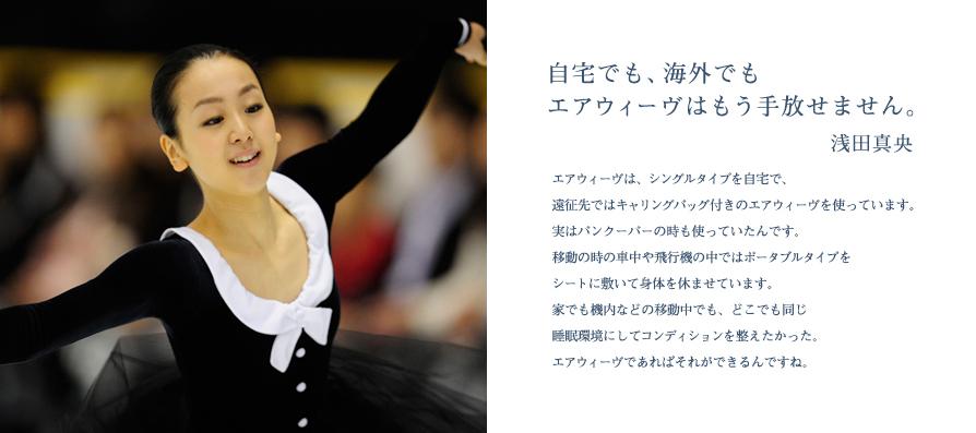 Mao_AirWeave_03.jpg