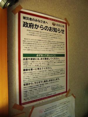 壁に政府広報