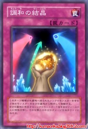 2-調和の結晶