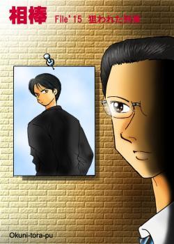 相棒8~狙われた刑事15