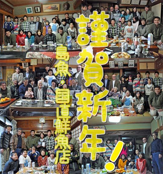 20110101ya-suki