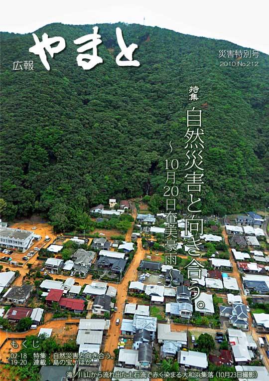20110107yamato01
