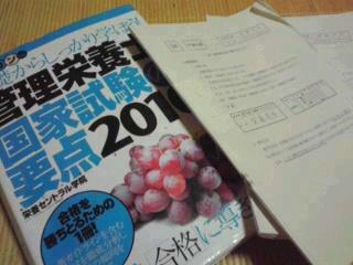 管理栄養士国家試験。