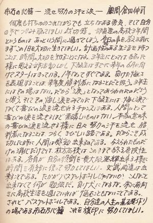 fuseki2_convert_20111014112501.jpg