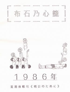 fuseki3_convert_20111014114611.jpg