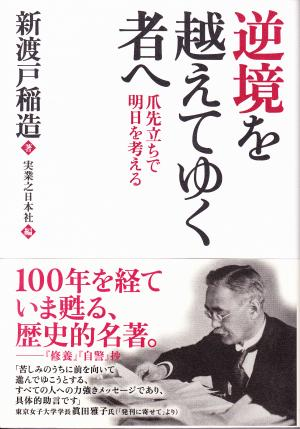 nitobe_convert_20111026130342.jpg