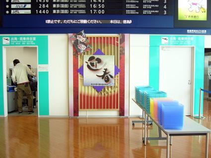 空港正月3