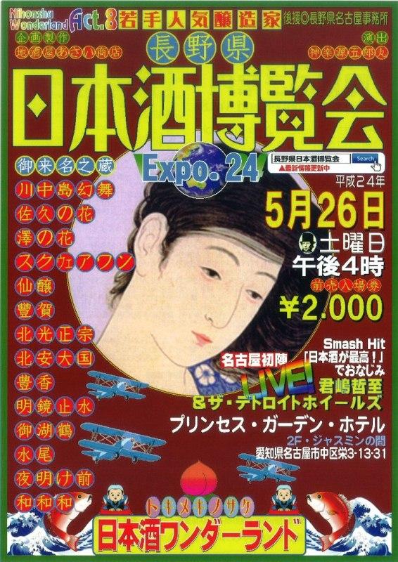 ●日本酒博覧会表
