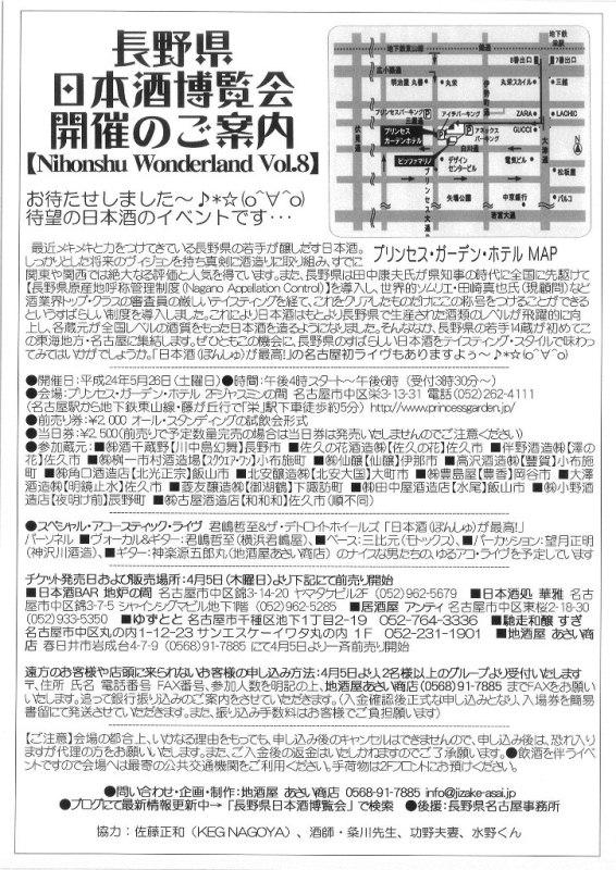 ●日本酒博覧会裏