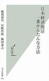 日本経済復活一番かんたんな方法