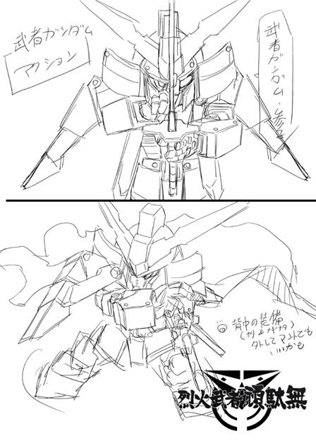 烈火武者ガンダム製作8