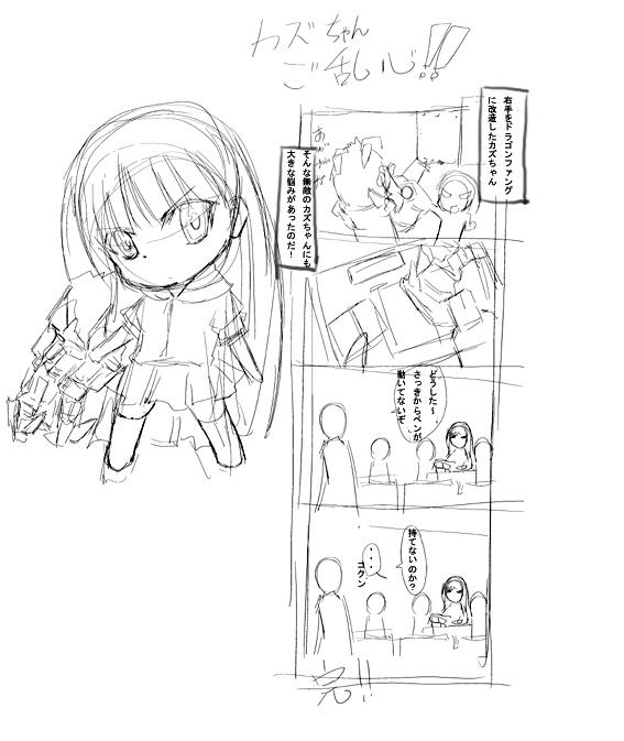 カズちゃんご乱心のコピー