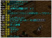 我道さん2