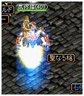 聖なる槍2