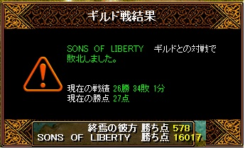 Gv VS SONS OF LIBELTY