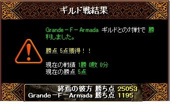 Gv 終焉 vs Grand-F-Armada