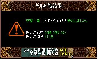 Gv ラオス vs突撃一番