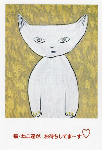 2011-3-29-matuyama-nekoten.jpg