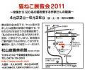 2011-3-29-matuyama-nekoten2.jpg
