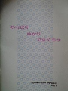 C73yukari.jpg