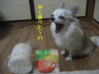 食べた?い