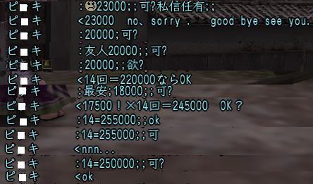 Nol10050902中華交渉1