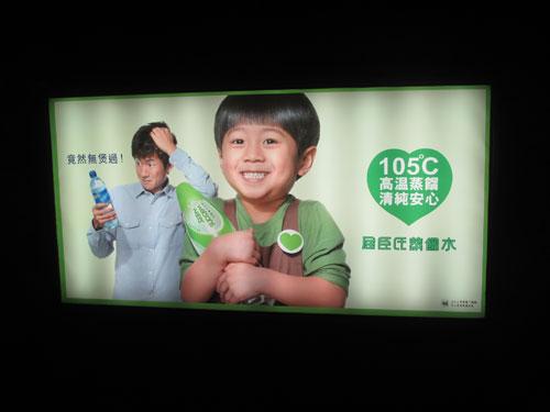 香港のどぎつい比較広告