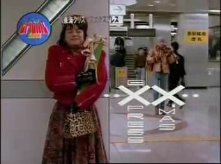 JR東海 Xmas Express  牧瀬理穂 その5