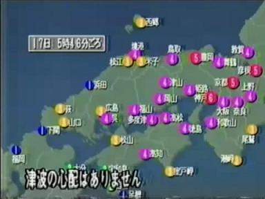 阪神淡路大震災  神戸の表示震度6