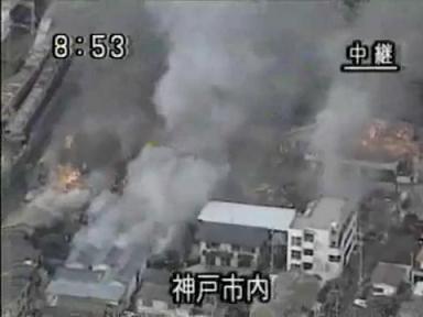 阪神淡路大震災  火災