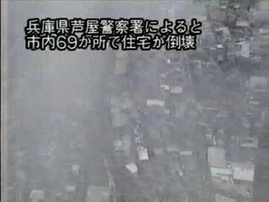 阪神淡路大震災  芦屋警察によると・・・