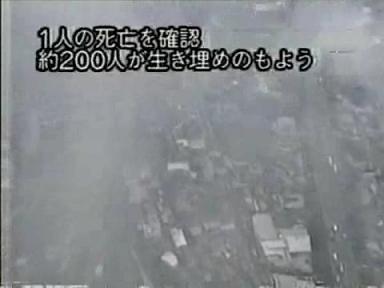 阪神淡路大震災  芦屋警察によると・・・生き埋め200人