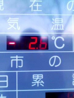 氷点下-2.6℃ 110116_0724~001
