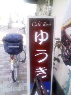 カフェ ゆうき 看板 110118_1433~001