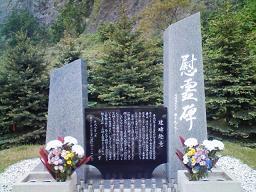 豊浜トンネル 慰霊碑 4_1