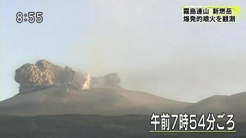 霧島爆発的噴火 2011年2月1日7時54分.avi_000001600