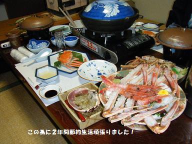 カニ鍋・カニ炭火焼・カニ天ぷら・カニ刺しまだまだいっぱ~い