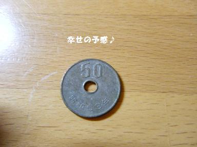 この50円お守りにして持ってます♪キャハ~