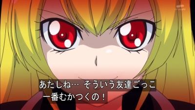 アタシね…そういう友達ごっこ、一番むかつくの!!