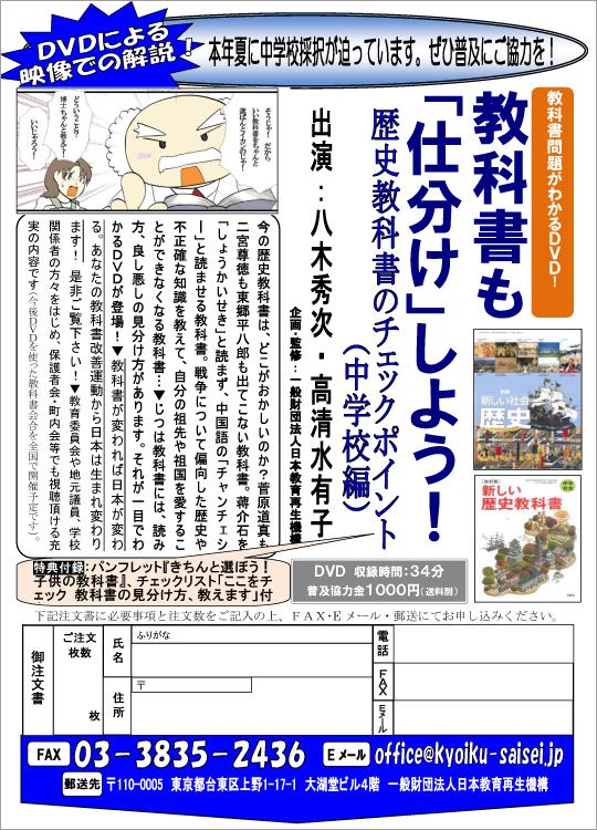 DVD_syusei.jpg