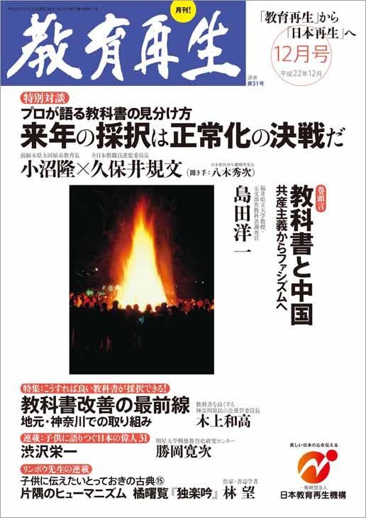 kyoiku2212.jpg