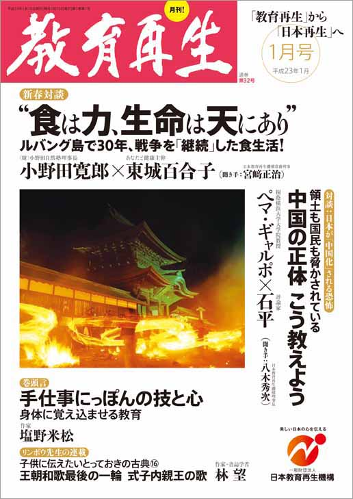 kyoiku2301.jpg
