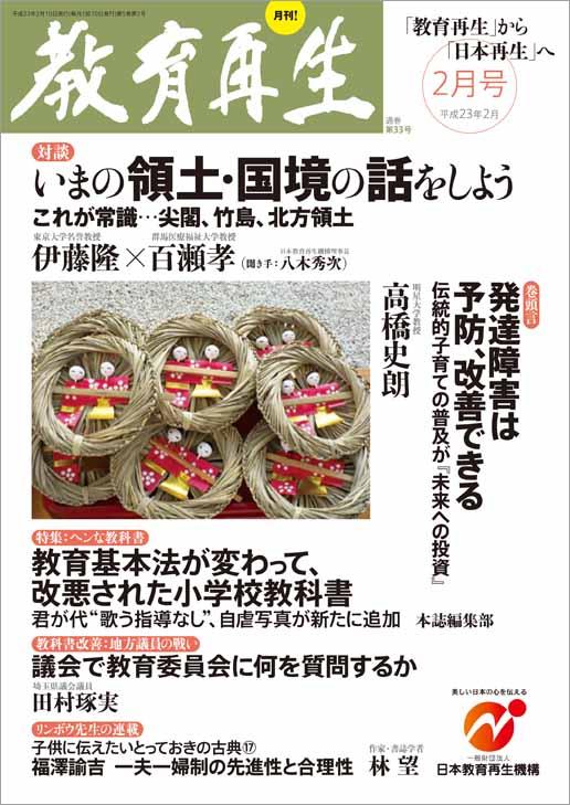 kyoiku2302.jpg